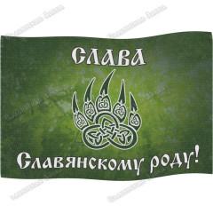 Славянский флаг «Слава роду»