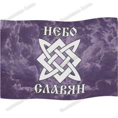 Славянский флаг «Небо славян»