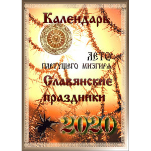 Славянский настенный календарь с праздниками на 2020 год