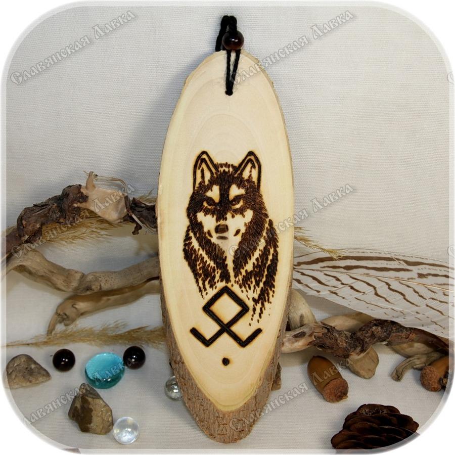 Волк-охранник