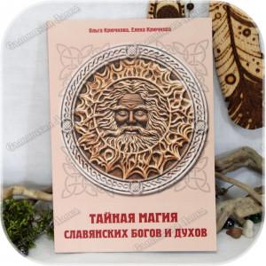 Крючкова О., Крючкова Е. «Тайная магия славянских богов и духов»