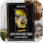 Шпедт Эмма «Карты Таро и ваша судьба. 78 ключей ключей мудрости»