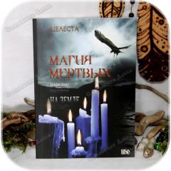Целеста «Магия Мёртвых. Царство смерти на Земле»