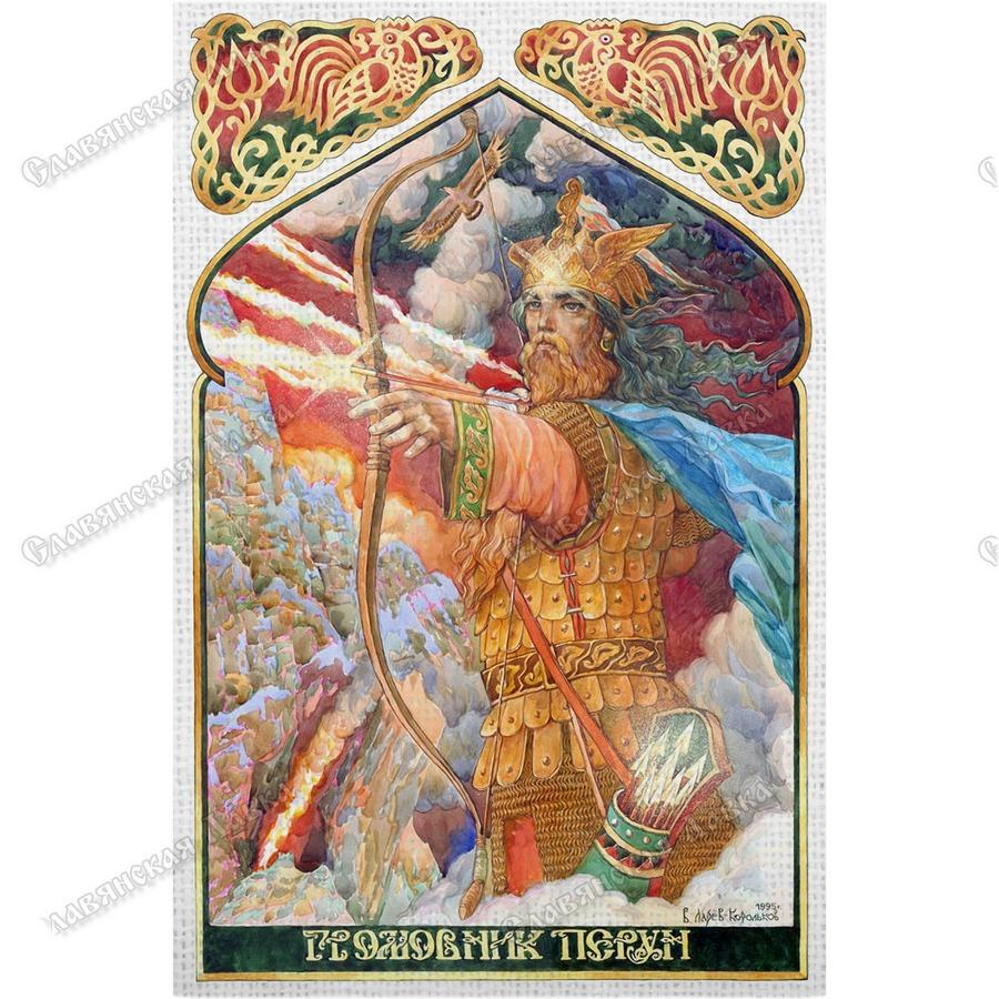 Картина на холсте «Громовник Перун»
