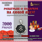 "Конкурс от ""Славянской Лавки""!"