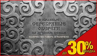 Распродажа славянских товаров