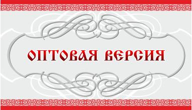 Славянские товары оптом