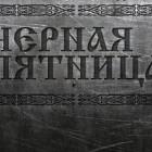 Черная Пятница в Славянской Лавке!