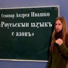 Ивашко А. «Древнерусский язык. Буквица»