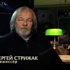 Стрижак С.В. «Игры Богов» (все серии)
