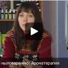 Советы по мыловарению: аромотерапия