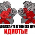 Война информационная. Это и есть Русско-украинская война?