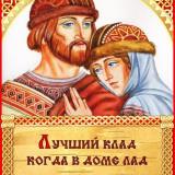 Славянские демотиваторы. Выпуск 4
