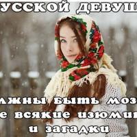 Славянские демотиваторы. Выпуск. 4