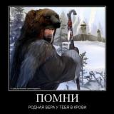 Славянские демотиваторы. Выпуск 6