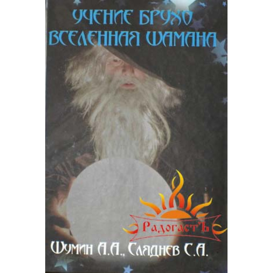 Шумин А.А. «Учение Брухо. Вселенная Шамана»