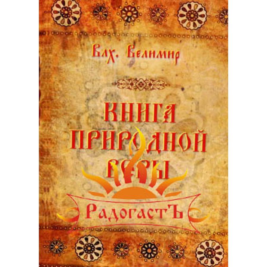 влх. Велимир «Книга природной веры»