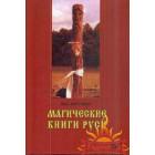 влх. Богумил «Магическая книга Руси»