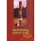 влх. Богумил «Магические книги Руси»