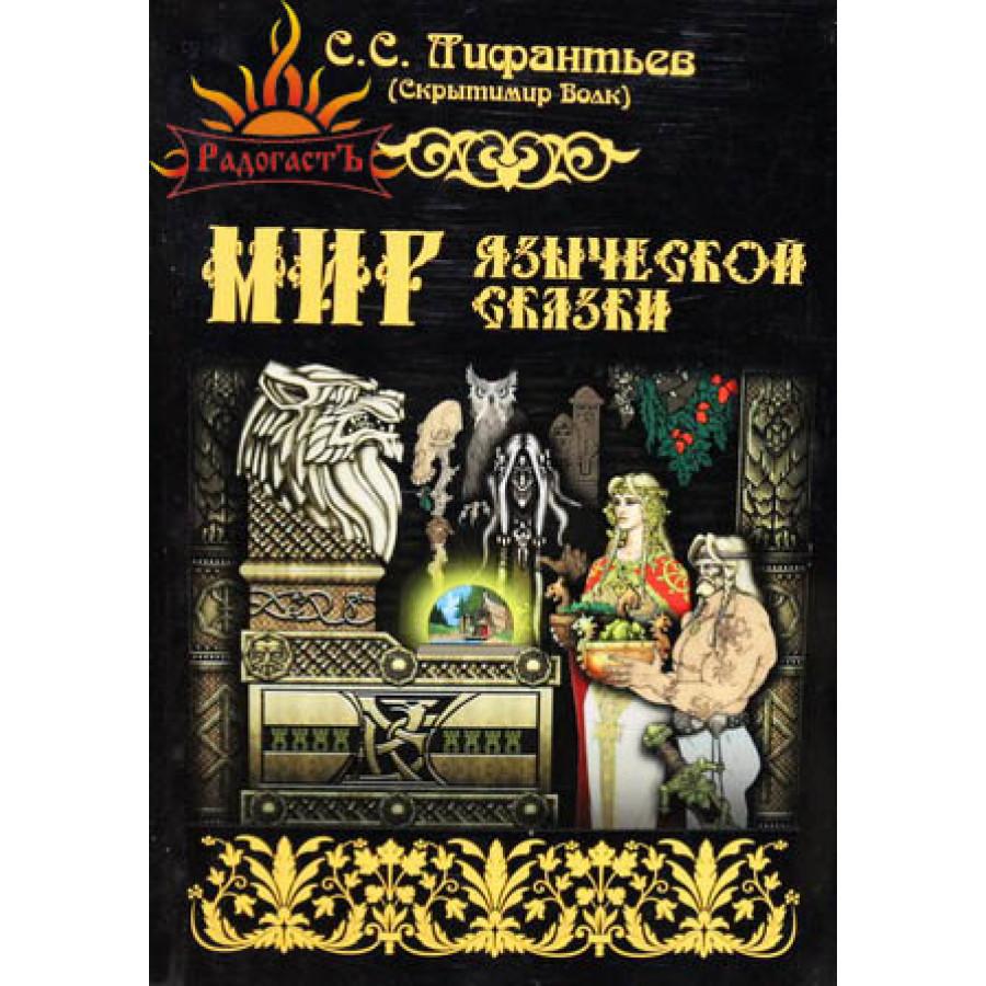 Лифантьев С.С. «Мир языческой сказки»