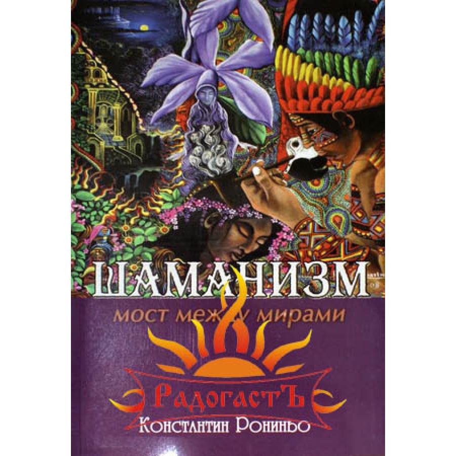 Рониньо Константин «Шаманизм. Мост между мирами»
