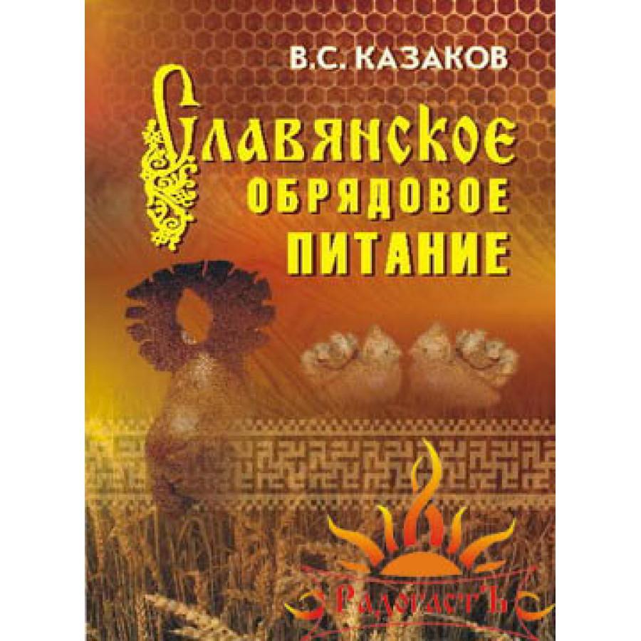 Казаков В.С. «Славянское обрядовое питание»