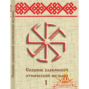 Сборник славянской Этнической музыки №1