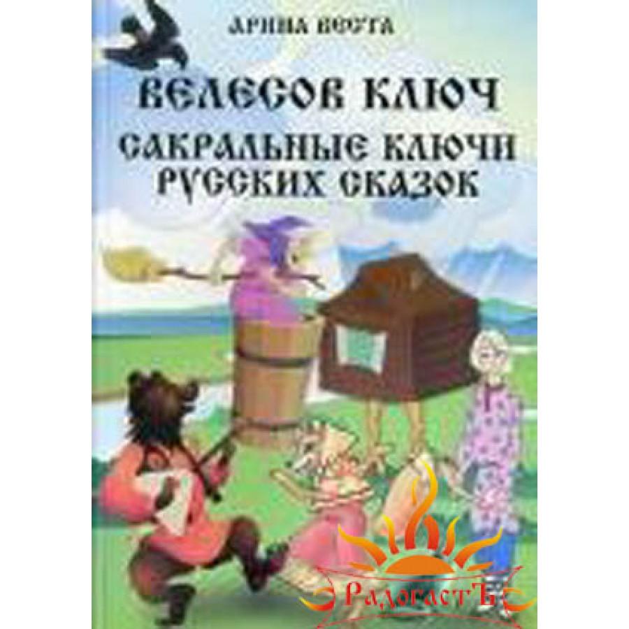Арина Веста «Велесов Ключ. Сакральные коды русских сказок»