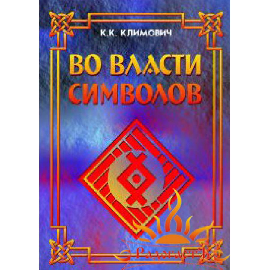 Климович Константин «Во власти символов»