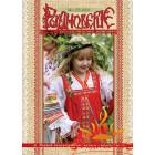 Журнал «Родноверие» №7
