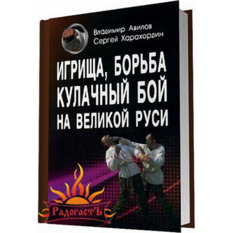 Авилов В.И. «Игрища, борьба, кулачный бой на Великой Руси»