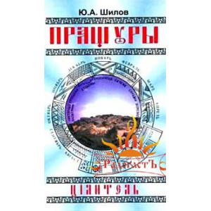 Шилов Ю.А. «Пращуры»