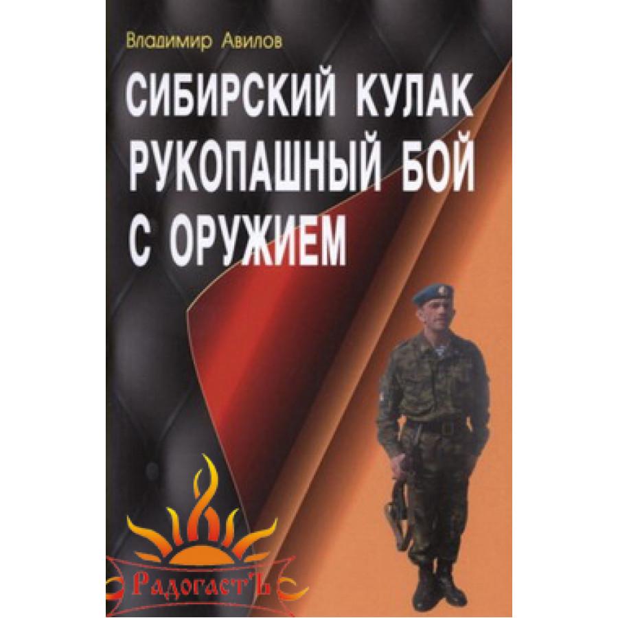 Авилов В.И. «Сибирский кулак. Рукопашный бой с оружием»