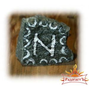 Руна «Хагалаз» (камень)