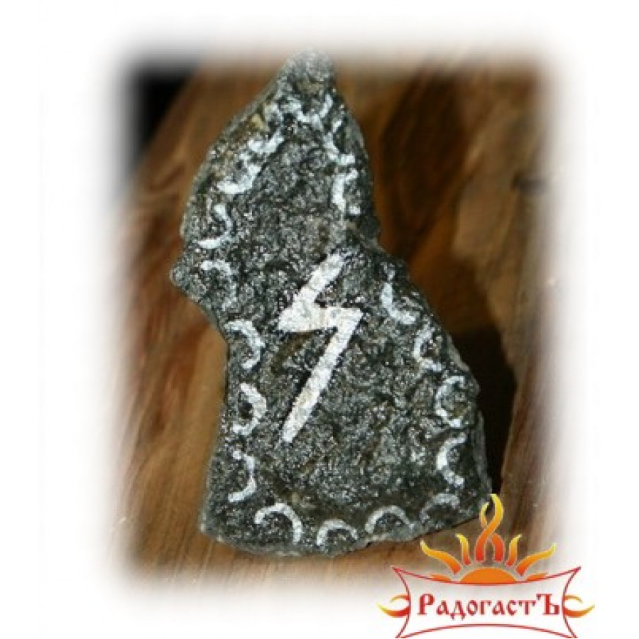 Руна «Совелу» (камень)