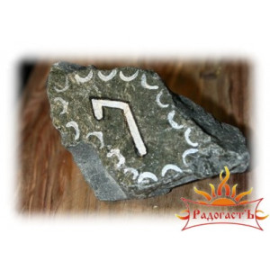 Руна «Уруз» (камень)