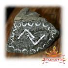 Руна «Йера» (камень)