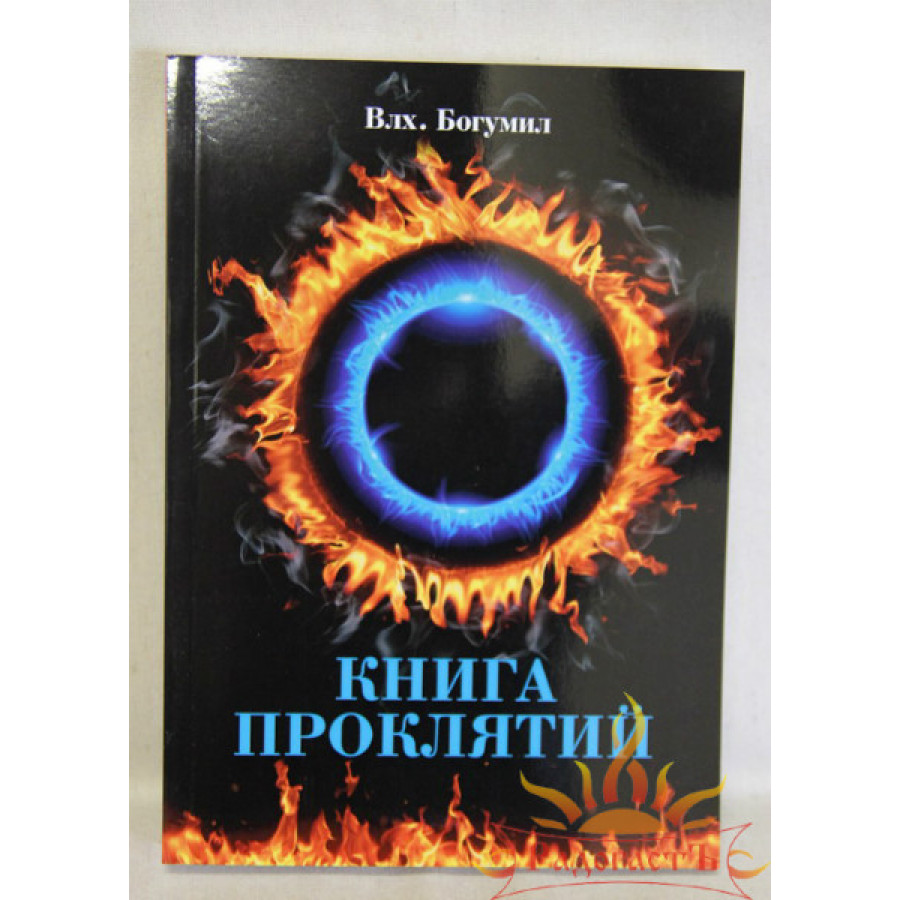 влх. Богумил «Книга проклятий»