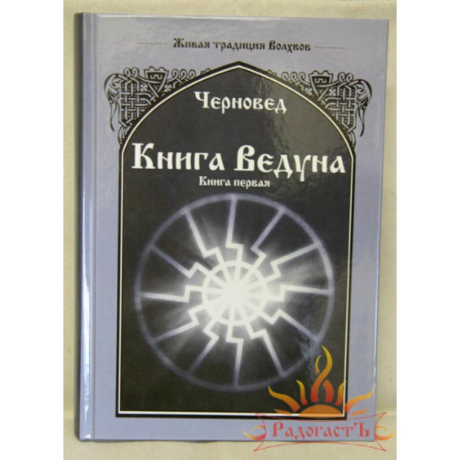 Черновед «Книга Ведуна». Книга 1