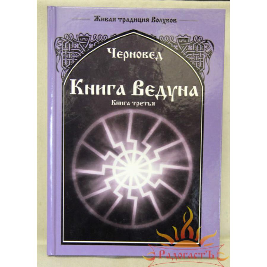 Черновед «Книга Ведуна». Книга 3