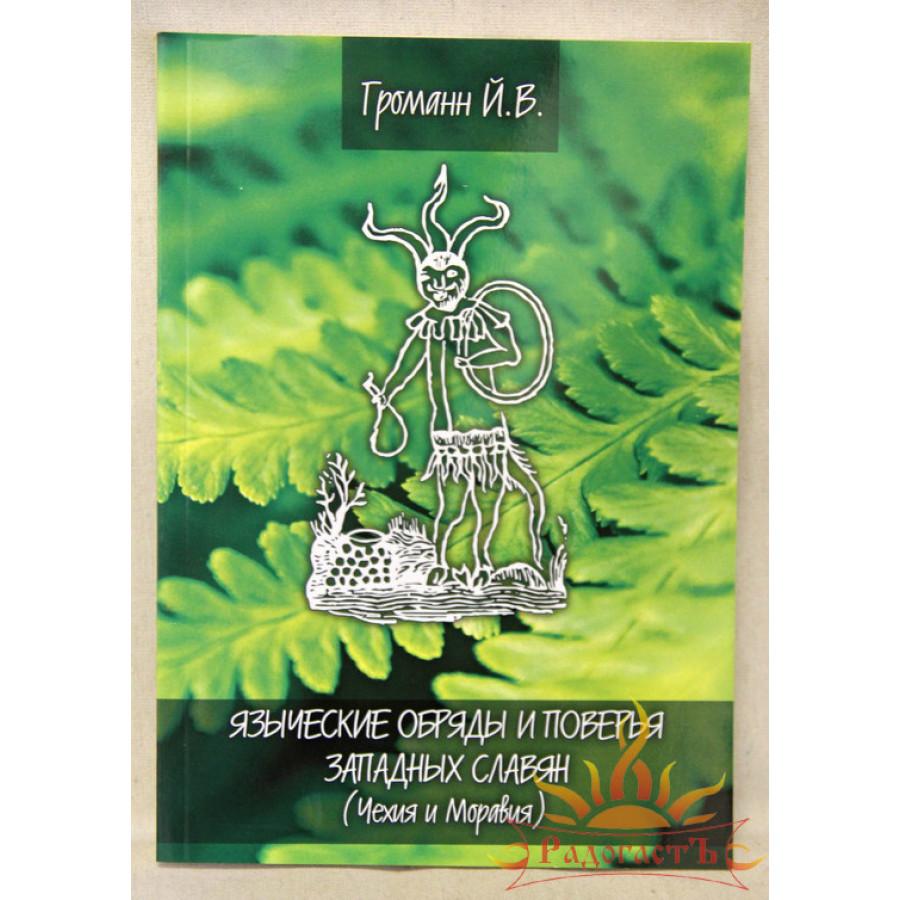 Громанн Й.В. «Языческие обряды и поверья западных славян»