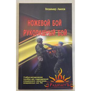 Авилов В.И. «Ножевой бой. Рукопашный бой»