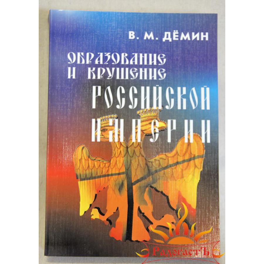 Дёмин В.М. «Образование и крушение Российской Империи»