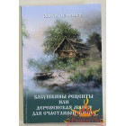 Лемешко Алиса «Бабушкины рецепты или деревенская магия для счастливой жизни»