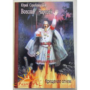 Серебрянский Юрий «Всеслав Чародей. Крещение огнем»
