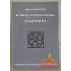 Волохов Ярослав «Исповедь ортодоксального язычника»