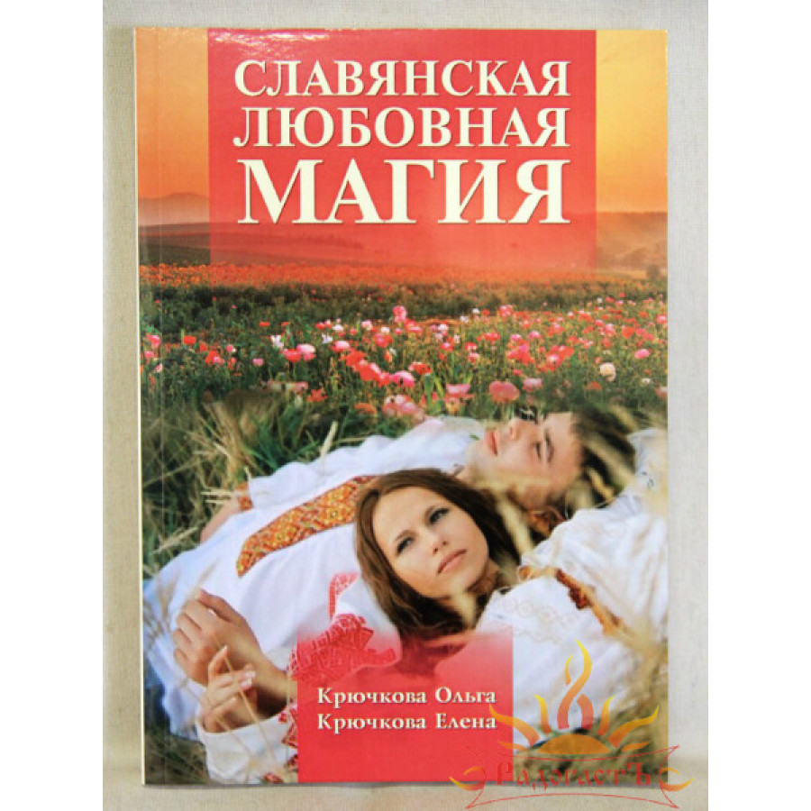 Крючкова О., Крючкова Е. «Славянская любовная магия»