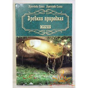 Крючкова О., Крючкова Е. «Древняя природная магия»