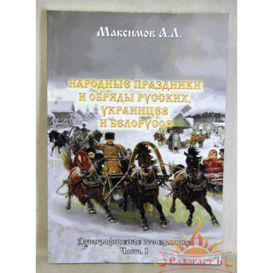 Максимов А.Л. «Народные праздники и обряды русских, украинцев и белорусов»
