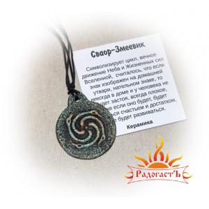 Оберег «Сваор-Змеевик» (керамика)